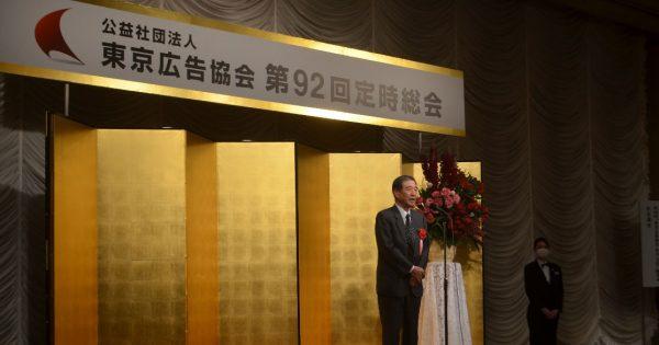 第39回「東京広告協会 白川 忍賞」、花王元会長の後藤氏に贈賞