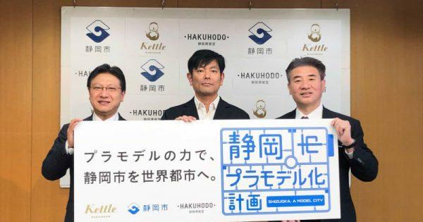 静岡市と博報堂グループ2社「プラモデルのまち」を世界にPR