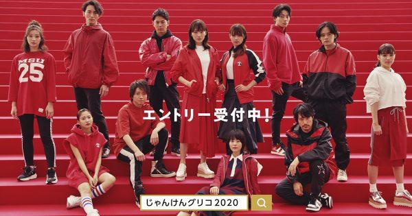 綾瀬はるか・妻夫木聡・深田恭子ら12人が企業CMで「じゃんけんグリコ」