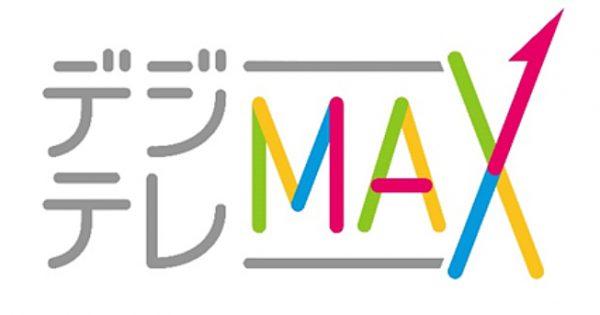 電通、デジタル×テレビで広告効果を最大化させるプロジェクト「デジテレ MAX」を始動