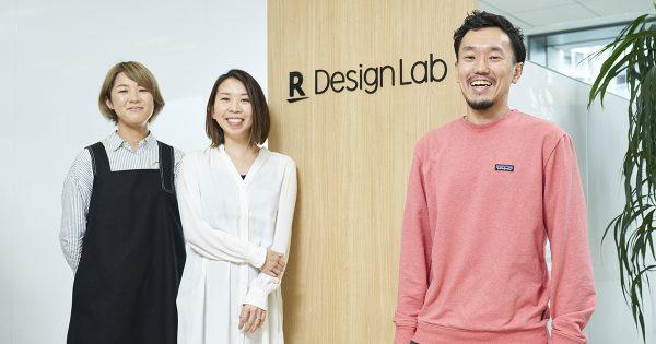 """デザインの力で「楽天」と生活者を結ぶ 戦略的ブランディング組織「楽天デザインラボ」の目指す、事業とデザインの""""共創""""関係"""