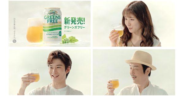 キリン、新ノンアル飲料のCMに松岡茉優・岡田将生・リリー・フランキーらを起用