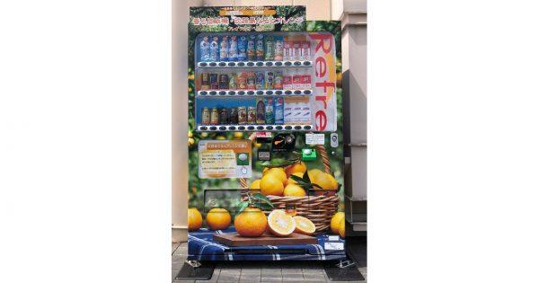 淡路島に「香る自販機」ダイドードリンコ、絶滅危機のオレンジ復活へ