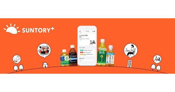 サントリー食品が「健康経営」支援アプリ開発 自販機などの企業接点を活用