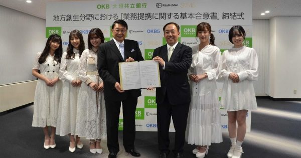 大垣共立銀行とSKE48「OKB5」を結成 共同イベントなど企画へ