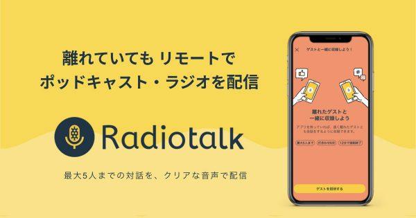 Radiotalkがリモート収録できる新機能を受付開始、最大5人まで対話可能