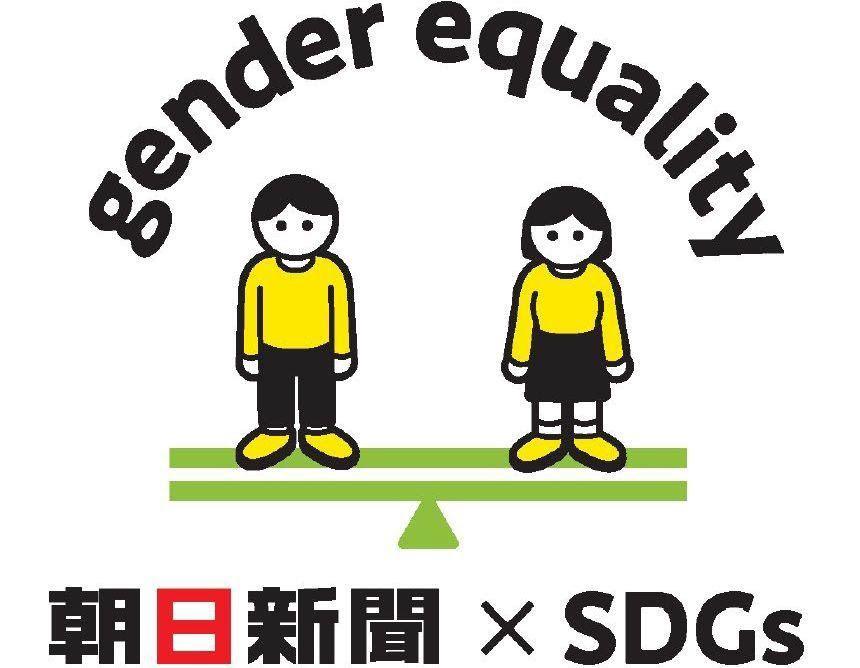 と は 平等 ジェンダー