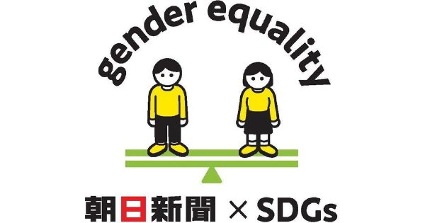 朝日新聞社が「ジェンダー平等宣言」 取材先や登壇者の男女比率に配慮