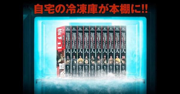 森永製菓が「進撃の巨人」とコラボ 単行本に見立てて背表紙パッケージが特徴に