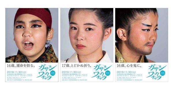 沖縄広告協会「広告賞」グランプリは「現代版組踊『ガサシワカチャラ』ポスター」