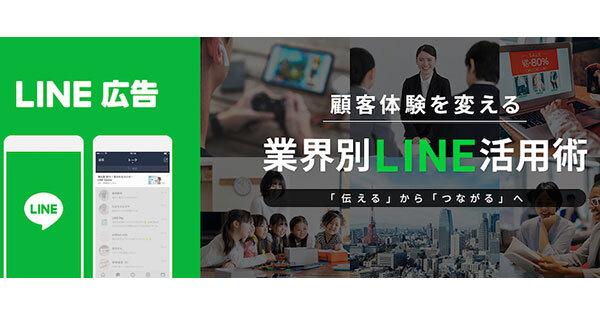 202004_LINE