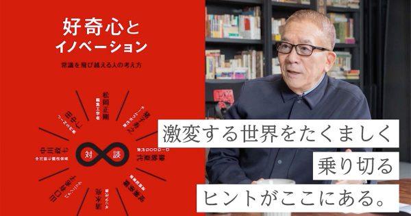 好奇心とイノベーション鼎談(ゲスト:JINS田中社長、スピーディ福田社長)