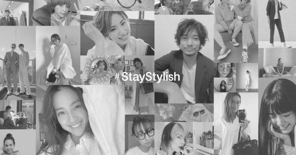 中村アンらファッションを愛する約60名が自宅からエール、オンワード樫山「#StayStylish」プロジェクトを開始