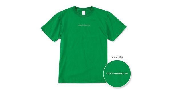 Web会議ツールで画像合成できるTシャツ ZOZOが限定発売