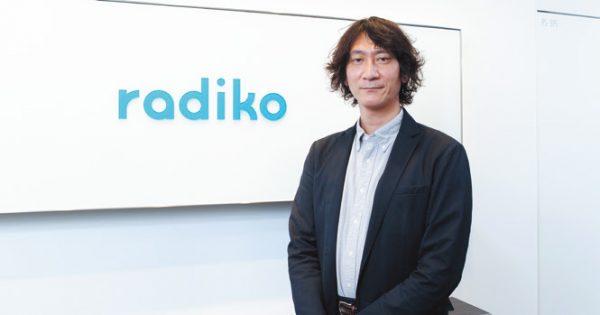 10周年のradikoが見据える、「ラジオ」というメディアの再定義