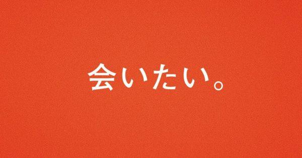 ビームスがWeb動画シリーズ「会いたい。」を公開