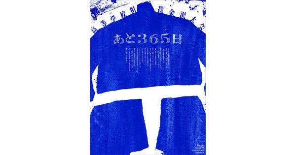 高等学校相撲金沢大会中止を受けて、北國新聞社が高校生に向けたメッセージ広告を出稿