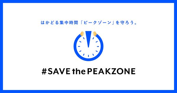 Konel 出村氏ら、仕事の集中時間を確保するアクション「#SAVE thePEAKZONE」を開始