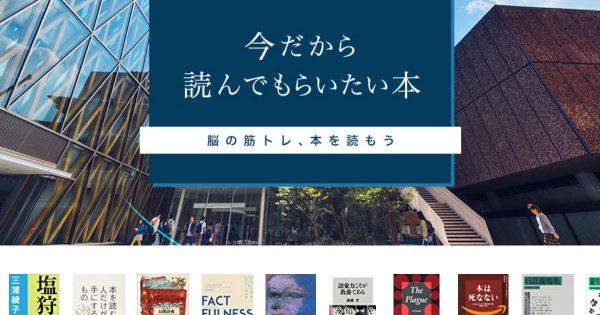 近畿大学、今読んでもらいたい本リストとAmazonギフト券配信