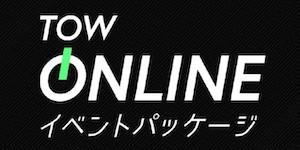 デジタルプラットフォーム時代の体験価値を拡張する 「TOWオンラインイベントパッケージ」提供開始