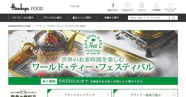 阪急本店、eコマース売上高3.5倍に 阪急メンズ大阪も復調