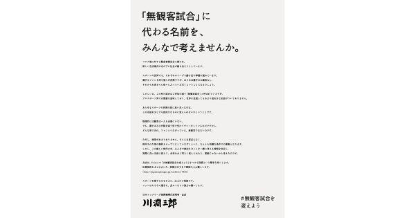 日本トップリーグ連携機構・川淵理事、「無観客試合」に代わる名前をTwitterで募集
