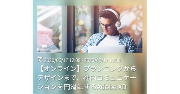 【オンライン】プランニングからデザインまで、社内コミュニケーションを円滑にするAdobe XD
