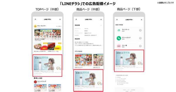 「LINE広告」が配信先を「LINEチラシ」に拡充 購買意欲の高いユーザーへのリーチ狙う