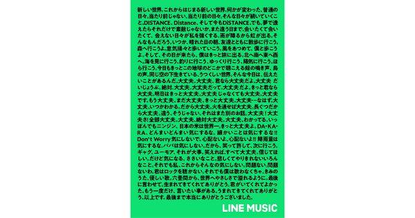 123曲のタイトル連ねたメッセージ広告 LINE MUSIC