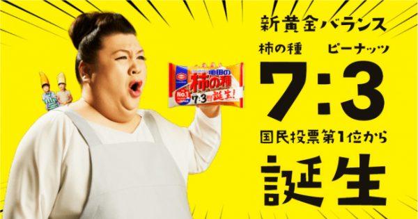 「亀田の柿の種」が「7:3」へ 新聞広告を使いパッケージデザインコンクールも実施