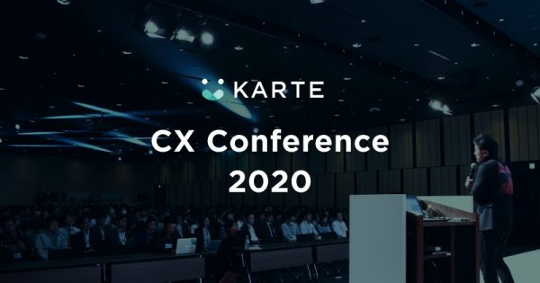 KARTE CX Conference 2020