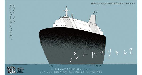大阪の商業施設、周年企画でうつ病を体験した漫画家と異色コラボ
