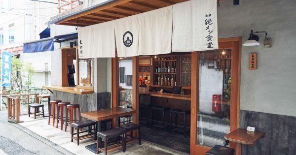 全国の「絶メシ」支援を目的に、東京・新橋に「絶メシ」グルメを再現・提供する食堂がオープン