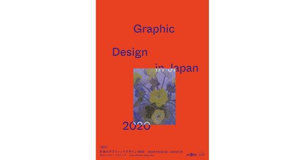 約300点のグラフィック作品と映像を展示、「日本のグラフィックデザイン2020」始まる