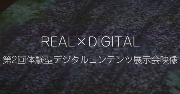 【デジタルコミュニケーション展示会】<コロナ禍でも活かせるデジタル施策を30事例以上ご紹介!>