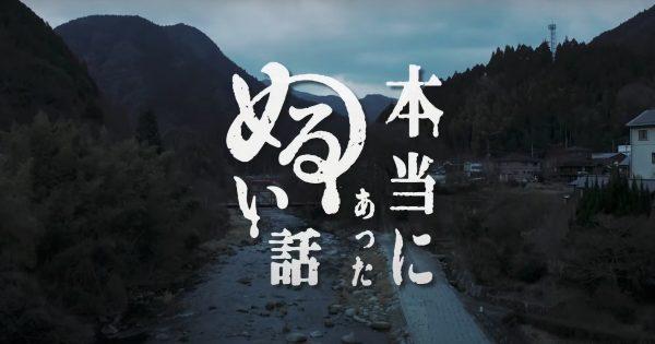 佐賀市がシティプロモーション動画第11弾「本当にあったぬるい話」を公開