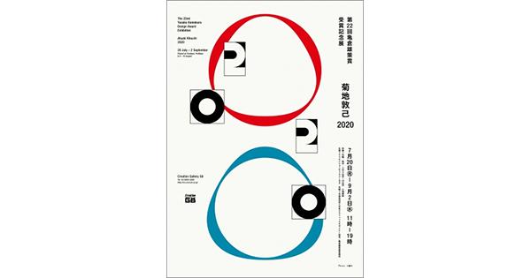 第22回亀倉雄策賞受賞記念展「菊地敦己 2020」、会期変更で7月20日から開催