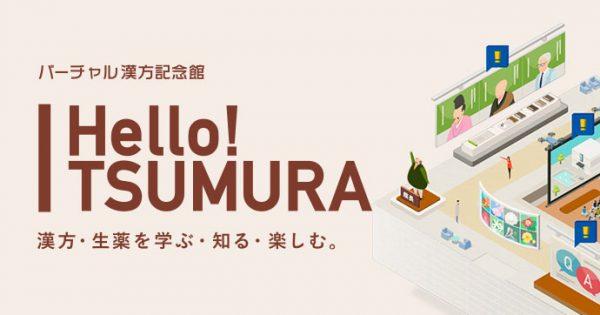 ツムラ、一般消費者向けにバーチャル漢方記念館を開設
