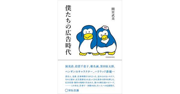 『僕たちの広告時代』刊行記念、間宮武美、長崎幹広、皆川壮一郎によるオンライントークイベント開催