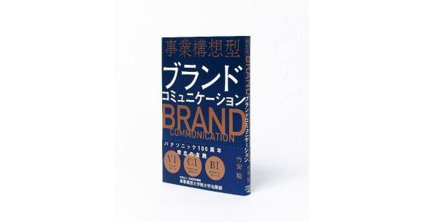 新規事業を先導するブランド戦略 コミュニケーション活動で育む事業の「芽」(1)