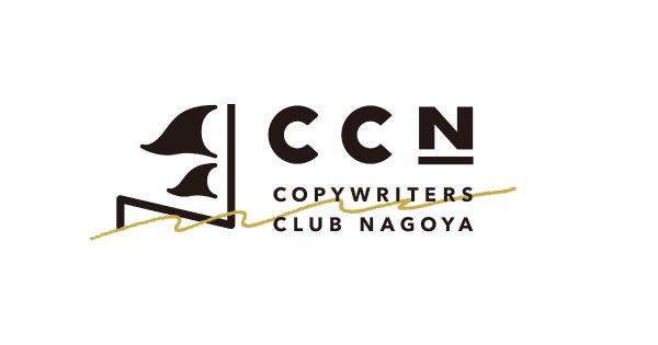 CCN賞2020作品募集開始、審査会は同賞初となるリモートでの実施