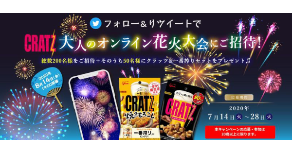 今年の夏は自宅で花火大会!江崎グリコが「オンライン花火大会」を開催
