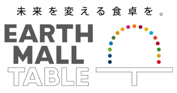 博報堂SDGsプロジェクト、「食」のSDGsアクションを広げるプラットフォームを提供