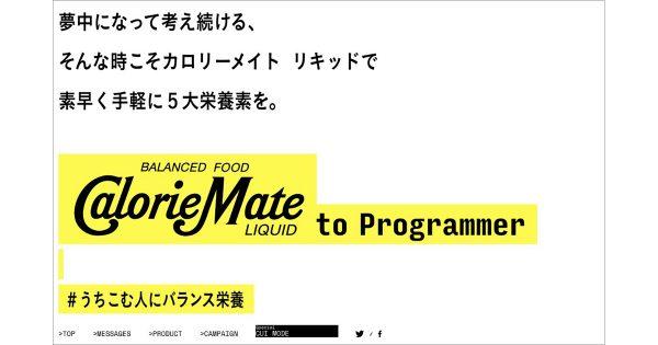 「カロリーメイト」がプログラマーに向けた新プロモーション「CalorieMate to Programmer #うちこむ人にバランス栄養」を開始