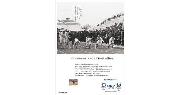 第36回 読売広告大賞グランプリは、大日本印刷