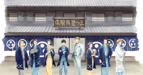 漫画『日に流れて橋に行く』に登場する三つ星呉服店が、誠品生活日本橋で開店