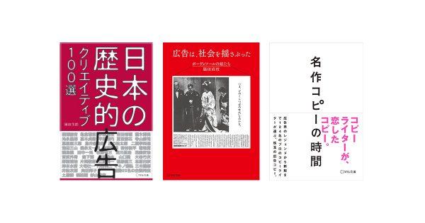 夏のおすすめ書籍「広告クリエイティブの歴史を振り返ってみよう」