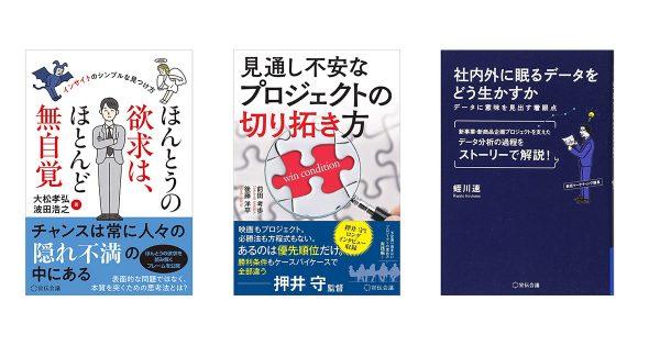 夏のおすすめ書籍「マーケティング業務の足固めでスキルアップ」