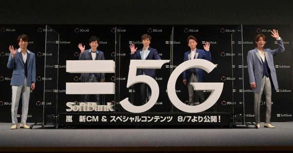 ソフトバンクと嵐「5Gバーチャル大合唱」ファンも出演の新CM公開