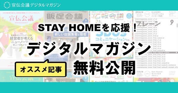 【期間限定で記事を無料公開】夏休み期間のSTAY HOMEを応援! 編集部オススメの記事を紹介